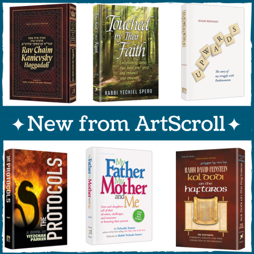 New from ArtScroll